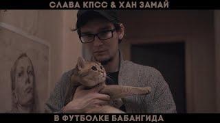 Смотреть клип Слава Кпсс & Хан Замай - В Футболке Бабангида