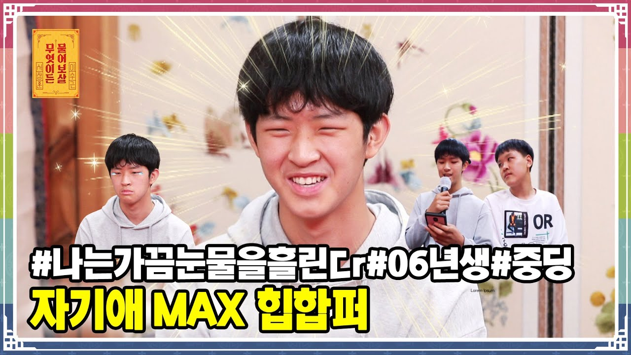 "ENG SUB) #나는가끔눈물을흘린ㄷr#06년생#중딩 ""자기애 MAX 힙합퍼"" [무엇이든 물어보살 115화]"