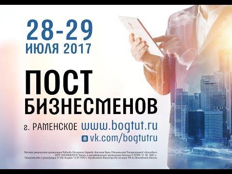 Приглашение на пост конференцию для деловых людей