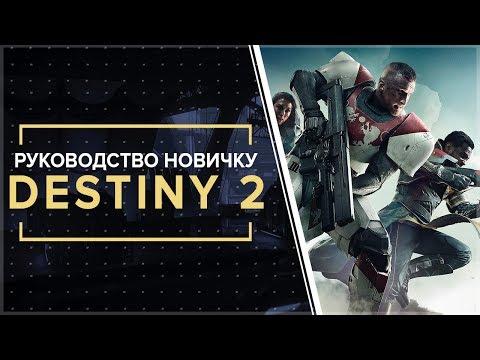 Destiny 2. ВСЁ, ЧТО НУЖНО ЗНАТЬ НОВИЧКУ! Ультимейт руководство по игре. ( + прочти описание)