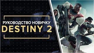Destiny 2. ВСЕ, ЩО ПОТРІБНО ЗНАТИ НОВАЧКУ! Надзвичайний керівництво по грі. ( + прочитай опис)