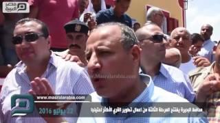 مصر العربية | محافظ البحيرة يفتتح المرحلة الثالثة من اعمال تطوير القري الأكثر احتياجا