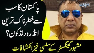 Exclusive Interview With The Famous Gangster Of Lahore | Part 2