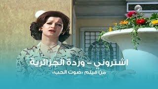 اشتروني - وردة الجزائرية | Eshterony - Warda
