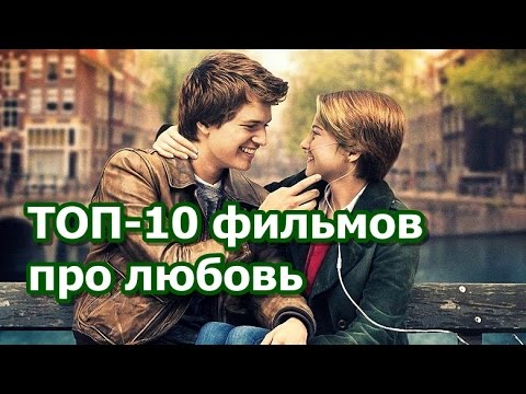 ТОП 10 лучших фильмов про любовь (2010 - 2015) - Ruslar.Biz