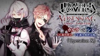DIABOLIK LOVERS VERSUS SONG Requiem (2) Bloody Night Vol.Ⅲ カルラVS...