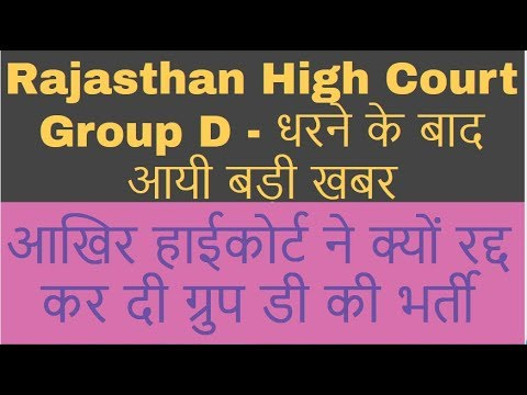 Rajasthan High Court Group D Result 2018 Cut Off Merit List