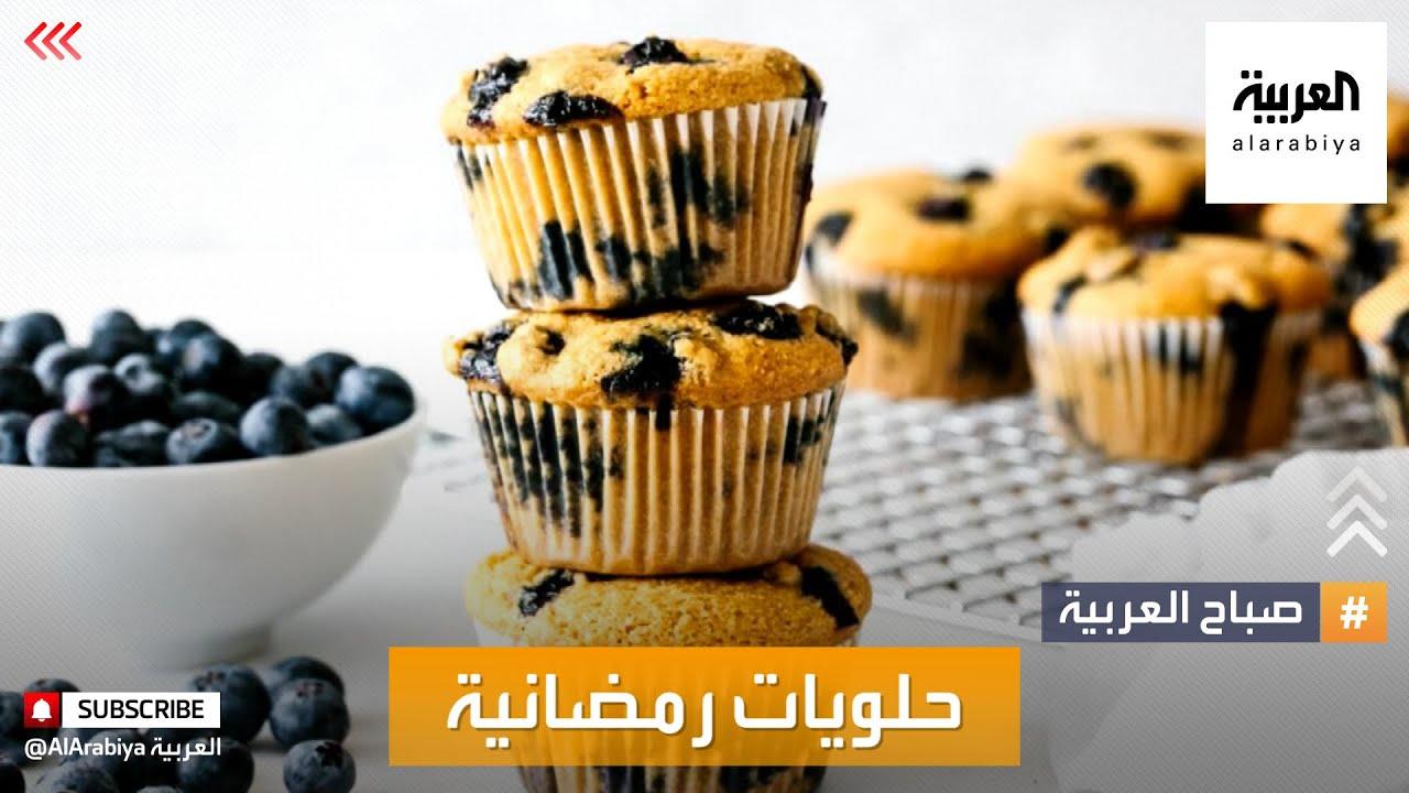 صباح العربية | أفكار لحلويات تزين موائد رمضان  - نشر قبل 2 ساعة