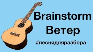 Brainstorm - Ветер (видеоурок, разбор на укулеле)