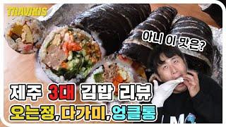 한줄로 든든한 한끼 가능!? | 제주 3대 김밥!! 오…