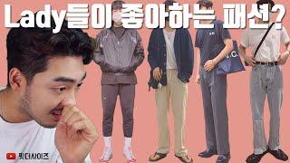 여자들이 좋아하는(?) 한국 남자 패션 둘러보기