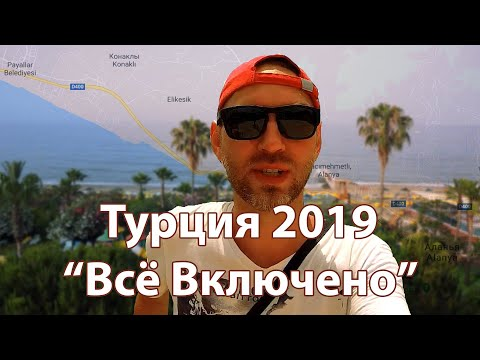 M.C Beach Park Resort Hotel & SPA 2019 Турция. Конаклы. Мои впечатления.