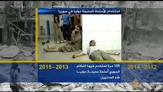 استخدامات النظام السوري للأسلحة المحرمة دوليا