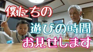 ゆぅくんとじぃじの普段の遊び方🤩할아버지와 손자 祖父和孙子