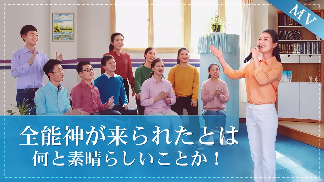 ゴスペル音楽「全能神が来られたとは何と素晴らしいことか!」Praise and Worship 日本語字幕