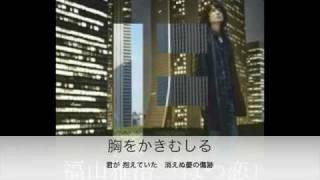 はつ恋/福山雅治  歌詞つき