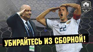 Черчесов Дзюба и Гилерме паразиты сборной России