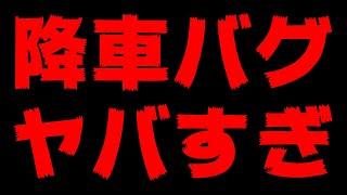 【PUBGMOBILE】降車バグに遭遇した配信者とクルーメンバーの悲惨な末路【…