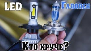 Галогенные лампы против LED ламп с Китая. Кто кого? LED лампы в авто с Banggood