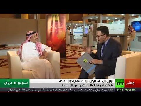 جولة الرئيس بوتين إلى السعودية - تغطية خاصة لـ آر تي  - نشر قبل 3 ساعة