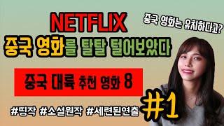넷플릭스로 뭐 볼까? 중국 영화 추천 8 | 우연히 본…