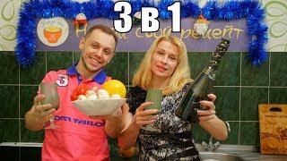 3 в 1 закуска салат и курица на НОВОГОДНИЙ СТОЛ - Итоги года