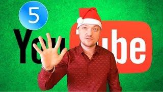 Мои пять новых каналов на YouTube .