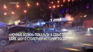 """""""Ночные волки"""" посвятили байк-шоу Владимиру Путину"""