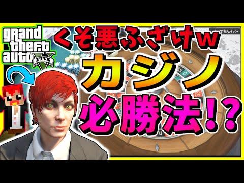 【GTA5】カジノで絶対に勝つルーティンが見つかる!?w【赤髪のとも】