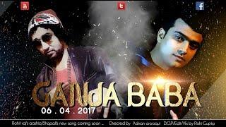 Gaanja BaBa | bholenath k baalak | Aashiq bhopali|2017 gaanja song |