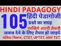 हिंदी पेडागोजी के 105 प्रश्न / hindi pedagogy /105 question answer in hindi// online study with Dk