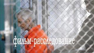 ТАЙНЫ МИЛЛИАРДЕРА [Докум. фильм HBO]