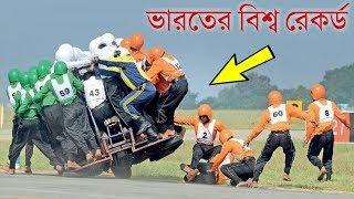 ভারতের সবচেয়ে অবাক করা বিশ্বরেকর্ড | India's Most Amazing World Records Bangla | part  2