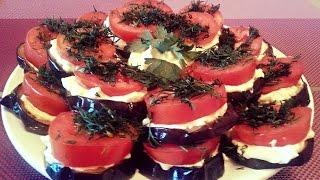 Баклажаны с помидорами и плавленым сыром с чесночным ароматом.