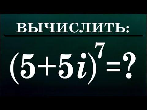 Формула Муавра (5+5i)^7