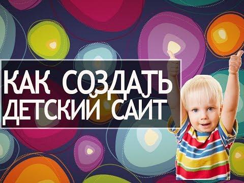 Создать детский сайт бесплатно самому. Создать сайт детского сада бесплатно самому
