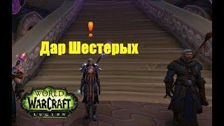 world of Warcraft. Задание - Дар Шестерых