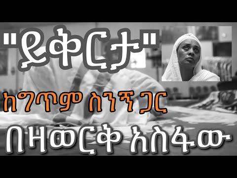 Ethiopia: የአርቲስት በዛወርቅ | ይቅርታ | መዝሙር | Artist Bezawork | Mezmur |