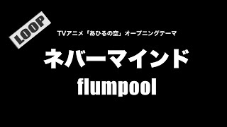 flumpool - ネバーマインド (Cover by 藤末樹/歌:HARAKEN)【フル/字幕/歌詞付/作業用】