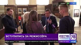 Вступились за режиссера Юрия Бутусова