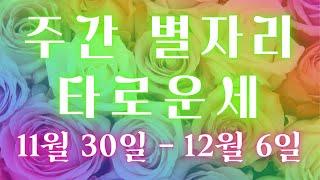 하얀달 미스틱의 주간 별자리 타로운세 11월 30일 ~ 12월 6일