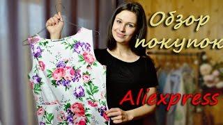 Обзор покупок с Aliexpress: джинсы, платья, детская одежда и пр.
