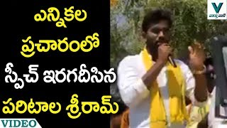 Paritala Sriram Speech at Election Campaign in Raptadu - Vaartha Vaani