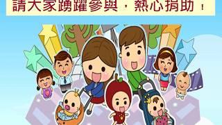 Publication Date: 2017-11-11 | Video Title: 中華基督教會協和小學2017-18籌款嘉年華暨親子「校園遊蹤