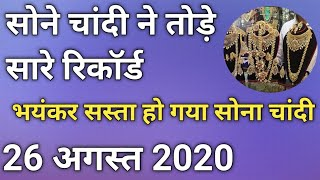 14 अगस्त 2020, aaj ka sone ka bhav ।। Gold rate today ।। gold price today ।। sone ka bhav aaj ka