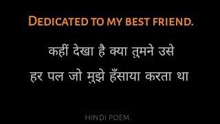 कहीं देखा है क्या तुमने उसे || Heart touching poem for best friend || Hindi Poetry.