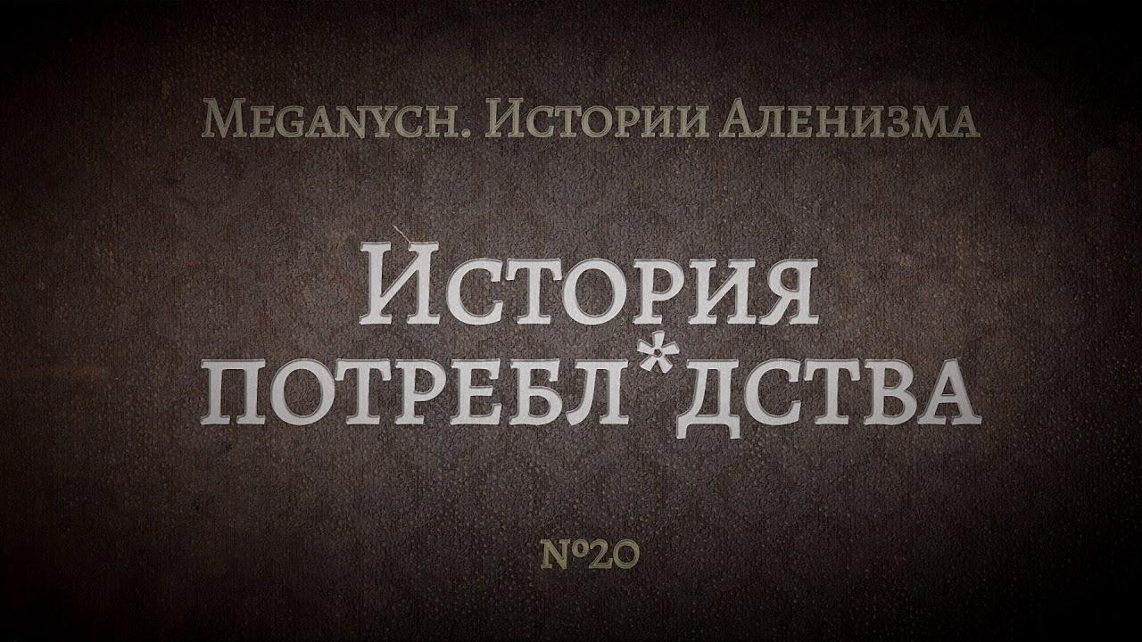 Типичная история потреб**дства | Библиотека Меганыча. Аудиокнига для мужчин