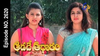 Aadade Aadharam | 8th December 2017  | Full Episode No 2620| ETV Telugu