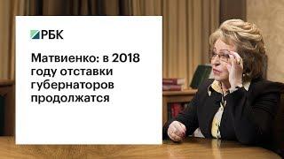 Матвиенко анонсировала новые отставки губернаторов
