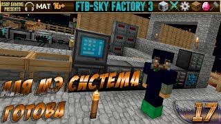 LP ► Minecraft ► FTB Sky Factory 3 #17 - АЛЯ МЭ СИСТЕМА ГОТОВА